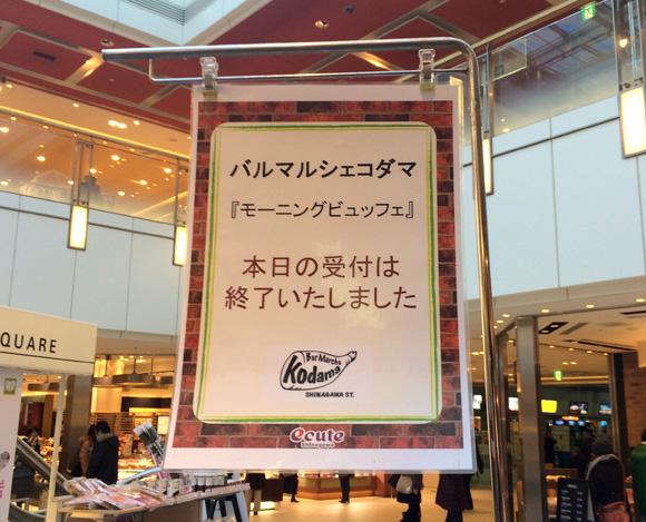ネットで話題の「600円生ハム食べ放題」のビュッフェが人気すぎてヤバイ! 開店前から100人が並び受付終了