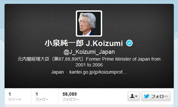 【衝撃】認証済みのTwitter小泉純一郎アカウントはニセモノ!? 事務所は「本人はやってない」と否定