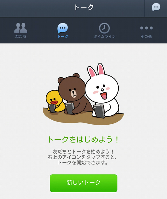 【注意喚起】LINEアプリが突然初期化された! 「トーク」や「グループ」や「スタンプ」が消えてしまうアクシデント発生!!