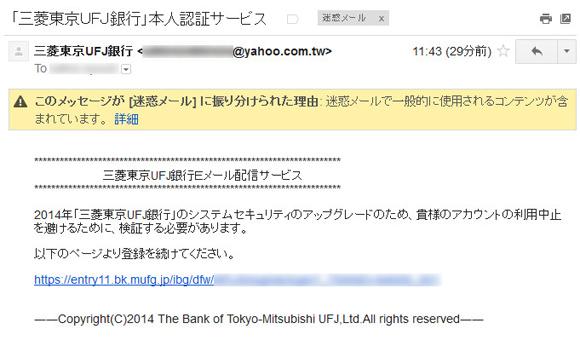 【注意喚起】三菱東京UFJ銀行を騙る不審メールに気をつけよう! 送信アドレスを偽装している可能性も