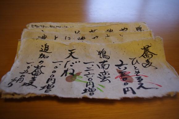 roan_oshinagaki