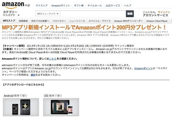 【有益情報】アマゾンが「MP3アプリ新規インストールでAmazonポイント200円分プレンゼント」をやってるぞ!!