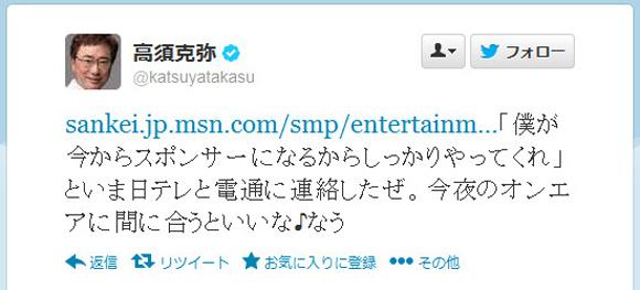 全スポンサーCM放映見合わせのドラマ『明日、ママがいない』に高須院長が名乗り「僕が今からスポンサーになる」