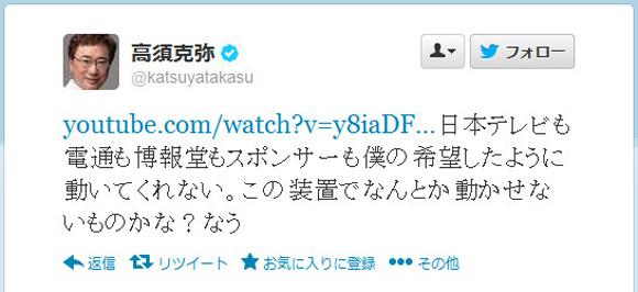 ドラマ『明日ママ』での高須クリニックCM放映難航か!? 高須院長はある装置の使用を検討