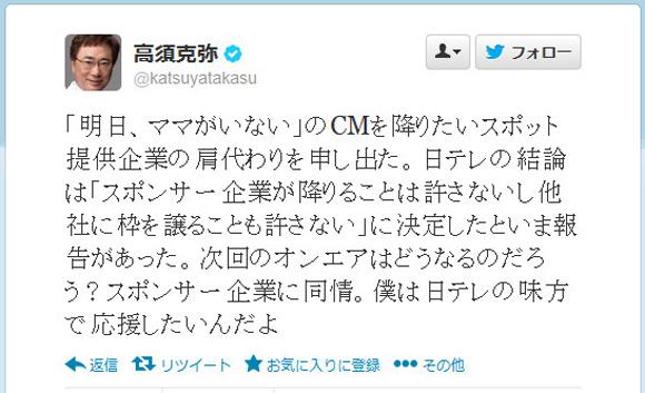 【無念】高須クリニック『明日ママ』でのCM放映実現せず! 高須院長「僕は日テレの味方で応援したいんだよ」