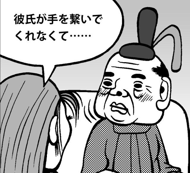 【三十代女子の恋愛奮闘記】デート中に手を繋いでくれない彼氏の本音
