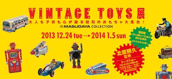 ブリキのおもちゃ『VINTAGE TOYS展』開催中! オークションで約1千万円で落札された玩具も展示!!
