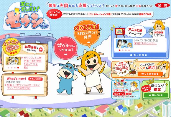 「耳から離れない」との声続出! 人気声優花澤香菜さんが歌うアニメCM『ゼウシくん』の主題歌がCDリリースするぞ~ッ!
