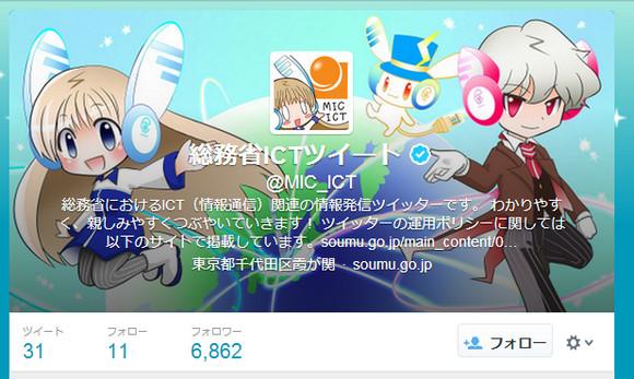 突如「萌え化」した総務省公式Twitterに海外ネットユーザーも注目 / 海外の声「日本はもう救いようがねぇ」