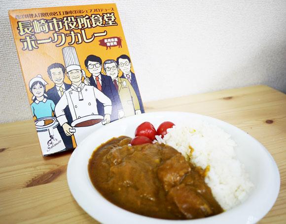 【幻のカレー】長崎市役所食堂のレトルトカレーを食べてみた