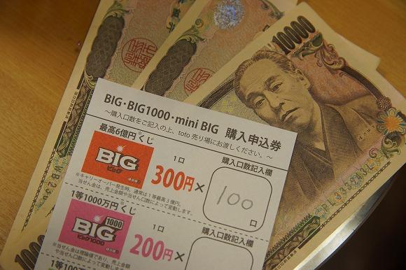【3月1日まで】10億円当せんした吉祥寺の売り場でBIGを100口買ったら10億円当たるのか試してみた