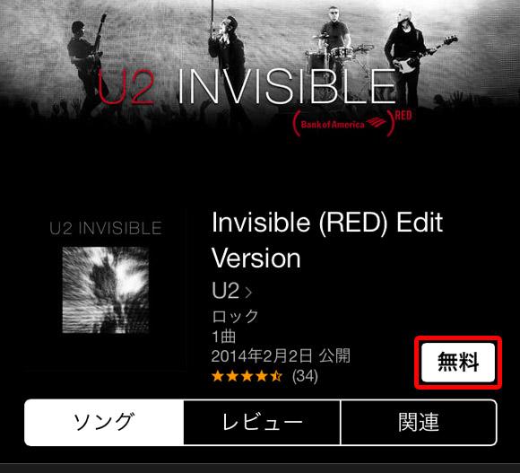 【無料速報】世界的バンド「U2」の最新曲をタダでダウンロードできるぞ! ロックファンは急げ~ッ!!