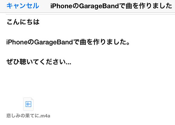 iPhoneアプリの『GarageBand』で作った曲をメールで送信するときの定型文がジワジワくる