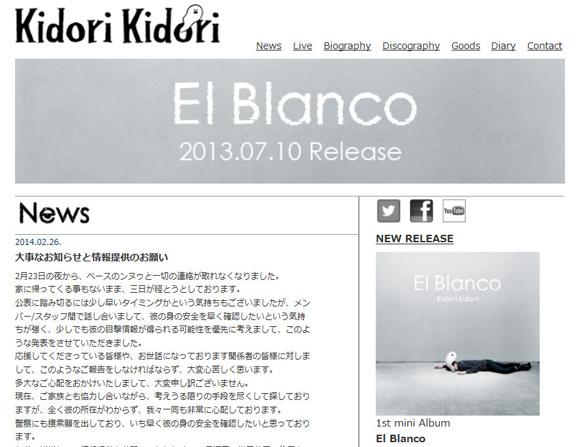 ロックバンド『KidoriKidori』のメンバーが3日前から行方不明 / 公式サイトで情報呼びかけ
