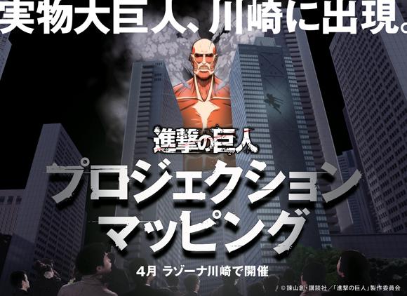 実物大の超大型巨人を目の当たりにできるッ! ラゾーナ川崎で『進撃の巨人』プロジェクションマッピング開催