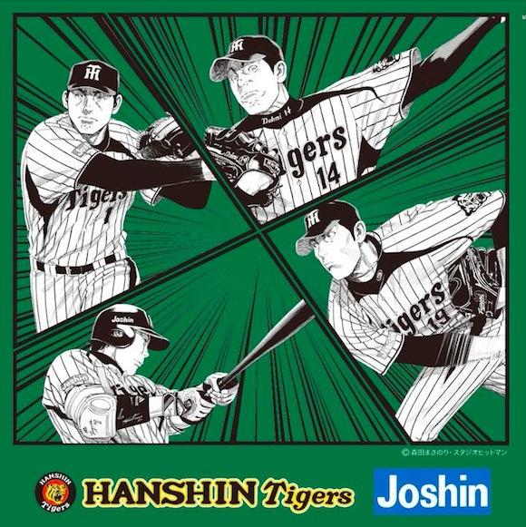 【衝撃野球ニュース】阪神タイガースと漫画『ROOKIES』の作者・森田まさのり氏がコラボ! オリジナルで書き下ろされたイラストが話題