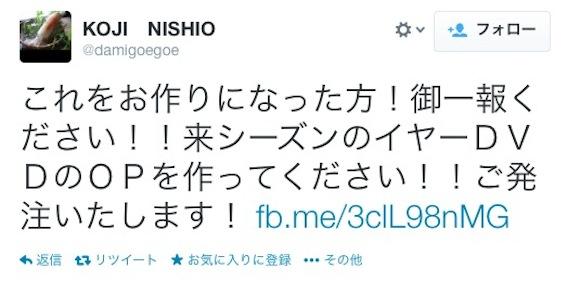 【衝撃サッカーニュース】サポーターが『進撃の広島』を作ってみた → 映像プロダクションからDVD制作の依頼 → Twitterで作成者と連絡が取れる