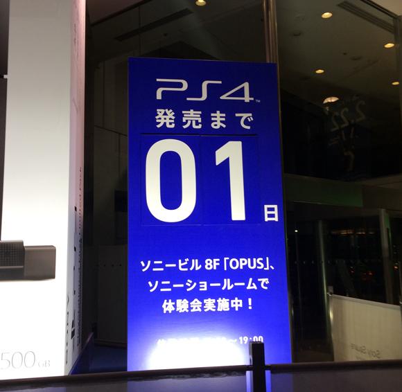 【PS4行列】底冷えの厳しい銀座ソニービル前 / いまだ行列は30人に達していない