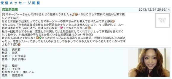 【実録】毎日欠かさず迷惑メールを送ってきたニセ安室奈美恵「アムロちゃん」物語 / 息子にマネージャーに所属事務所代表まで登場したのに突然の終幕