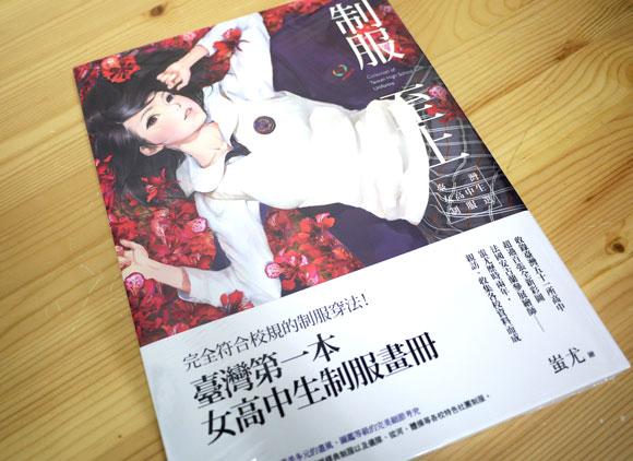 日本と台湾で話題!! 台湾女子高生の制服イラスト集『制服至上』から選ぶ「台湾女子高生の制服」ベスト5