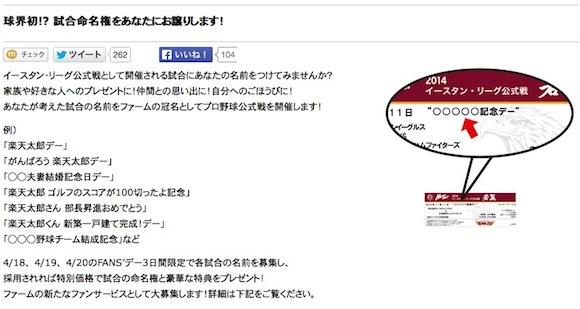 【衝撃野球ニュース】これはお買い得! なんと「3万円」で公式戦に名前をつけることができるぞ!!