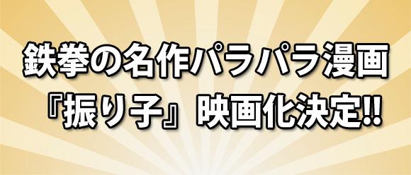 鉄拳の名作パラパラ漫画『振り子』が中村獅童・小西真奈美・板尾創路らの豪華俳優陣で実写化されるぞ!