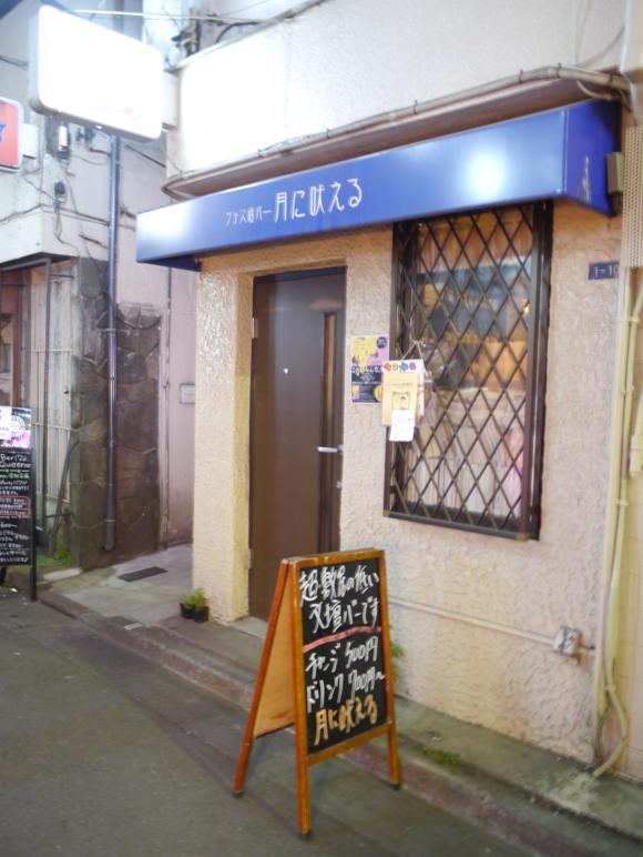 【文豪気分】新宿ゴールデン街にある「日本一敷居の低い文壇バー」に行ってみた! プチ文壇バー『月に吠える』
