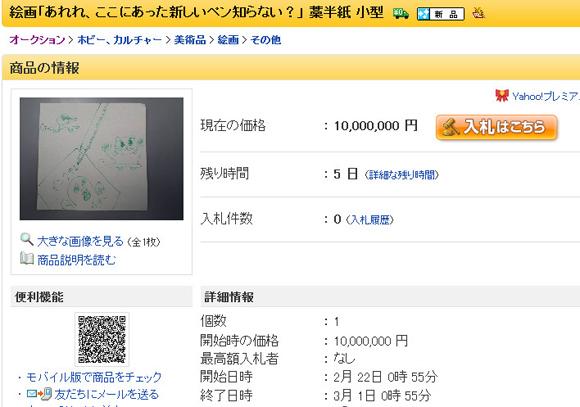 【ヤフオク】15年前のサインペンでわら半紙に描かれた絵画の価格がスゴイ! 最高1000万円の超高額設定