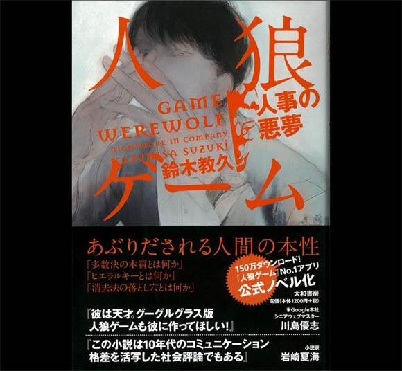 【人狼】必見! あの究極の心理戦ゲームがついに小説化! 『人狼ゲーム ~人事の悪夢~』が話題