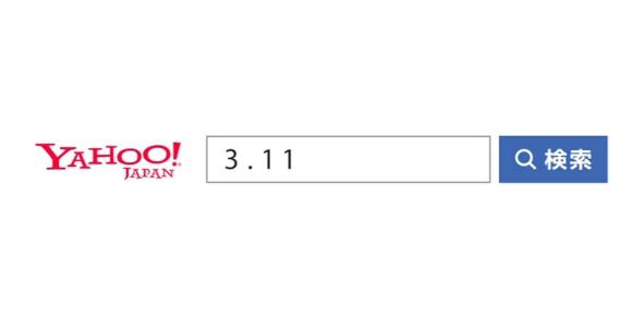 【本日23時59分まで】Yahoo! で「3.11」と検索するだけで東北の復興支援団体へ寄付できる企画が話題