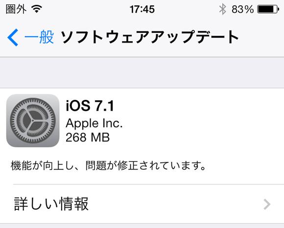 【アップル】iOS7.1に更新するとバッテリー消費が早くなる!? ユーザーから不満の声続々