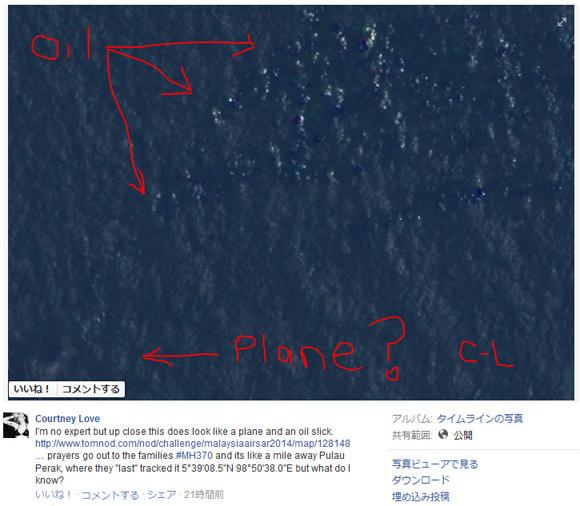 カート・コバーンの妻が消息不明のマレーシア機発見か!? 衛星写真に浮かぶ機体と油膜の存在を指摘