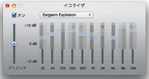 音作りのプロが教えるブッ飛ぶほど最高な iTunesイコライザ設定「Eargasm Explosion」がコレだ!!