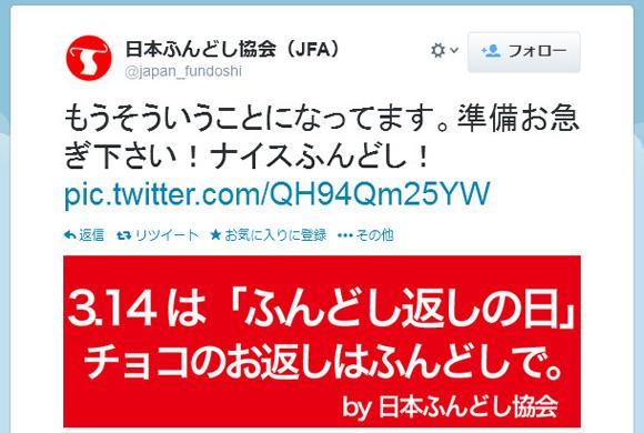 3月14日は「ふんどし返しの日」と言い張る日本ふんどし協会の主張がスゴイ 「そういうことになってます」