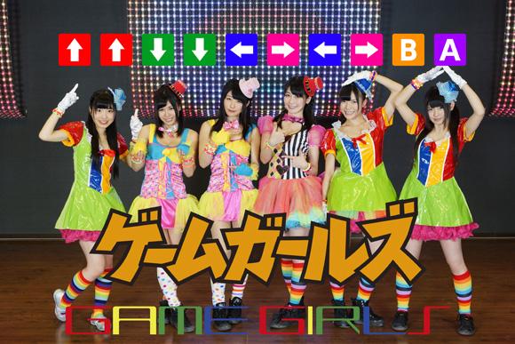 【日本初】ゲームに特化したアイドルユニット「ゲームガールズ」がPS4でステージライブを配信するぞッ