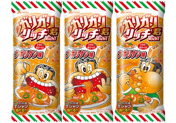 【マジかよ速報】ガリガリ君ナポリタン味の発売が3月25日に発売決定 / シリーズ完結! さようなら「衝撃」のガリガリ君
