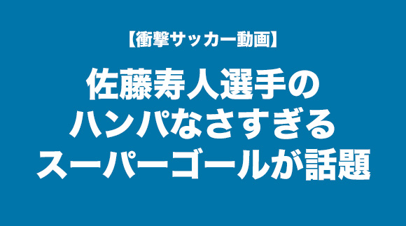 【衝撃サッカー動画】何度見てもスゴい! 佐藤寿人選手のハンパなさすぎるスーパーゴールが話題 / ネットの声「早くも年間ベストゴールじゃね?ww」
