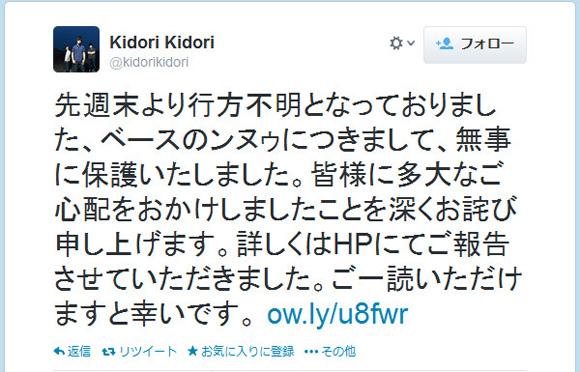 行方不明だったバンド『Kidori Kidori』のベーシスト無事に保護される / 今後については「話し合える状態にない」