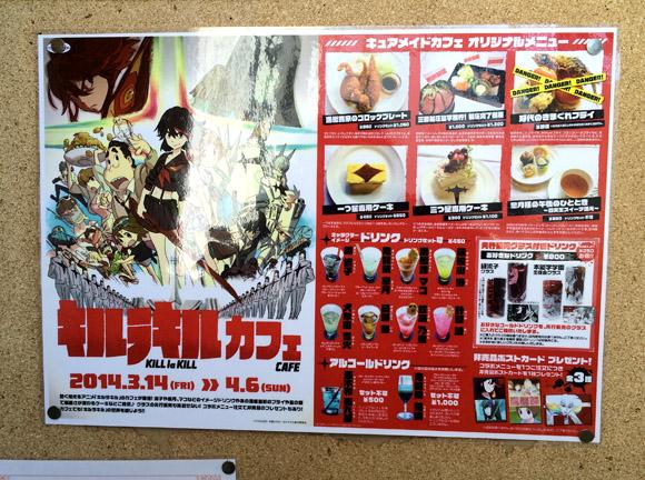東京・秋葉原で人気アニメ『キルラキル』のカフェが期間限定オープン! 美木杉先生のドリンクはアノ謎の光まで再現しているぞ~ッ!!