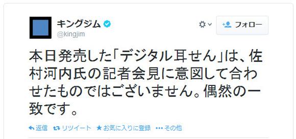 文具メーカー『キングジム』が佐村河内氏の謝罪会見の日に「デジタル耳せん」を発売 / キングジム「偶然の一致です」