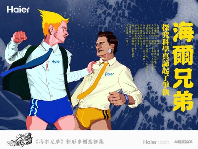 """中国家電メーカー「ハイアール」がマスコットキャラ絵を募集 → ネタ絵や """"腐"""" が集まりカオスに / ネットの声「どこにでもわいてくるなぁ」"""