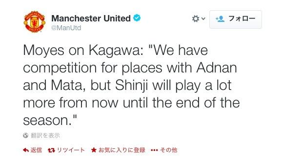【衝撃サッカーニュース】マンU監督が香川真司選手の出場機会を増やすことを明言!