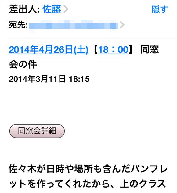 【実録】謎の佐藤から「同窓会の件」というメールが届いた