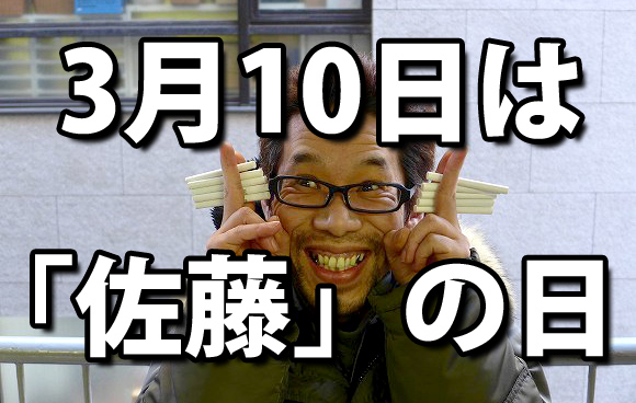 【佐藤さん必見】3月10日「佐藤の日」記念! 佐藤さんなら絶対納得する「佐藤あるある」30連発ッ