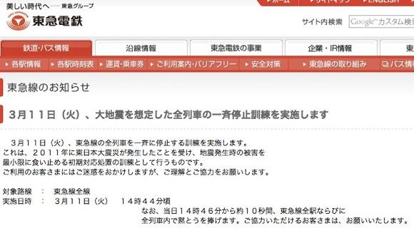 本日3月11日の14時46分から東急線の全列車内で黙祷