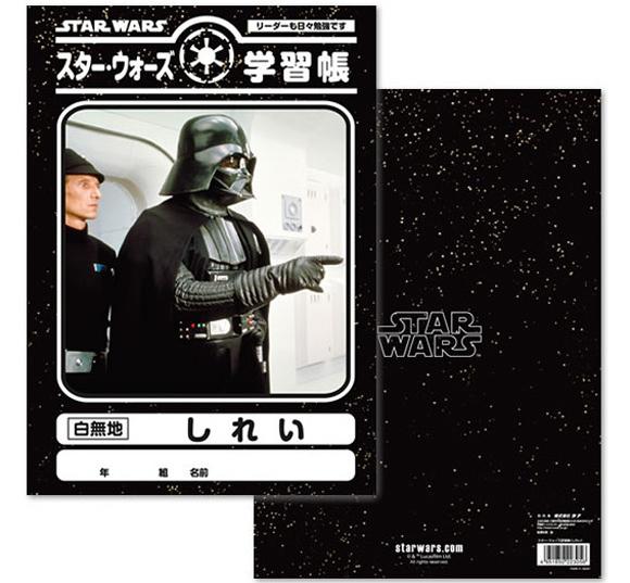 【激レア】これは欲しい! 映画『スター・ウォーズ』の学習帳が販売されていたッ!!
