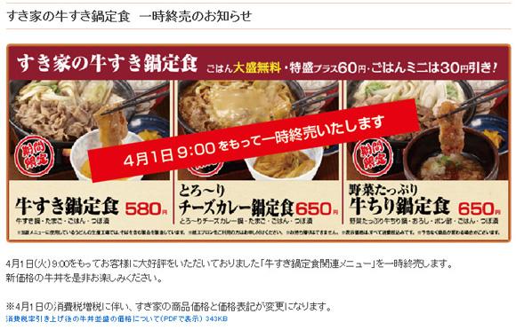 【悲報】すき家が人気の「牛すき鍋定食」の一時終売を発表 / 販売再開時期は未定