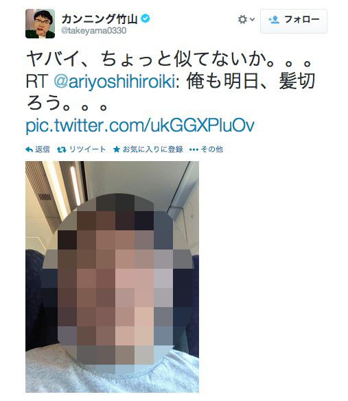 カンニング竹山さんが佐村河内氏に似てるとTwitterで自己申告 「ヤバイ、ちょっと似てないか。。。 」