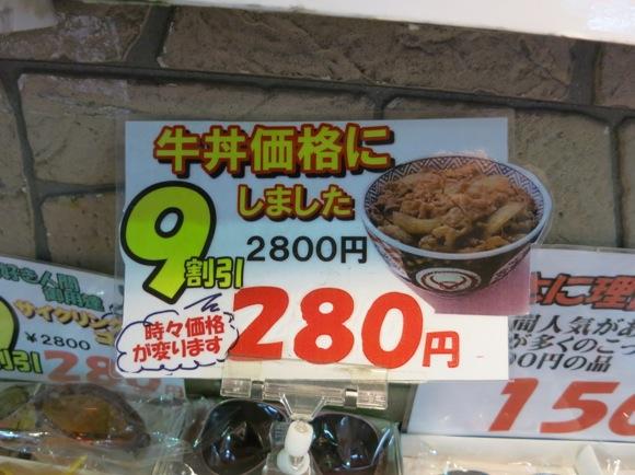 【本当は怖い池袋】牛丼と連動する値段で老眼めがねを売るハゲおやじの博物館を訪ねた Byクーロン黒沢