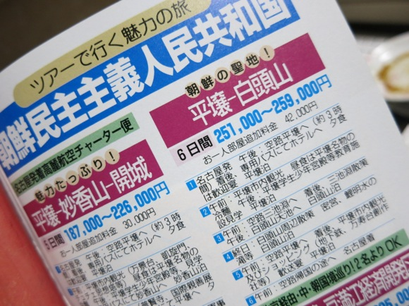 【朝鮮総連直営】日本一ヤバい本屋さんで立ち読みしてきた! Byクーロン黒沢